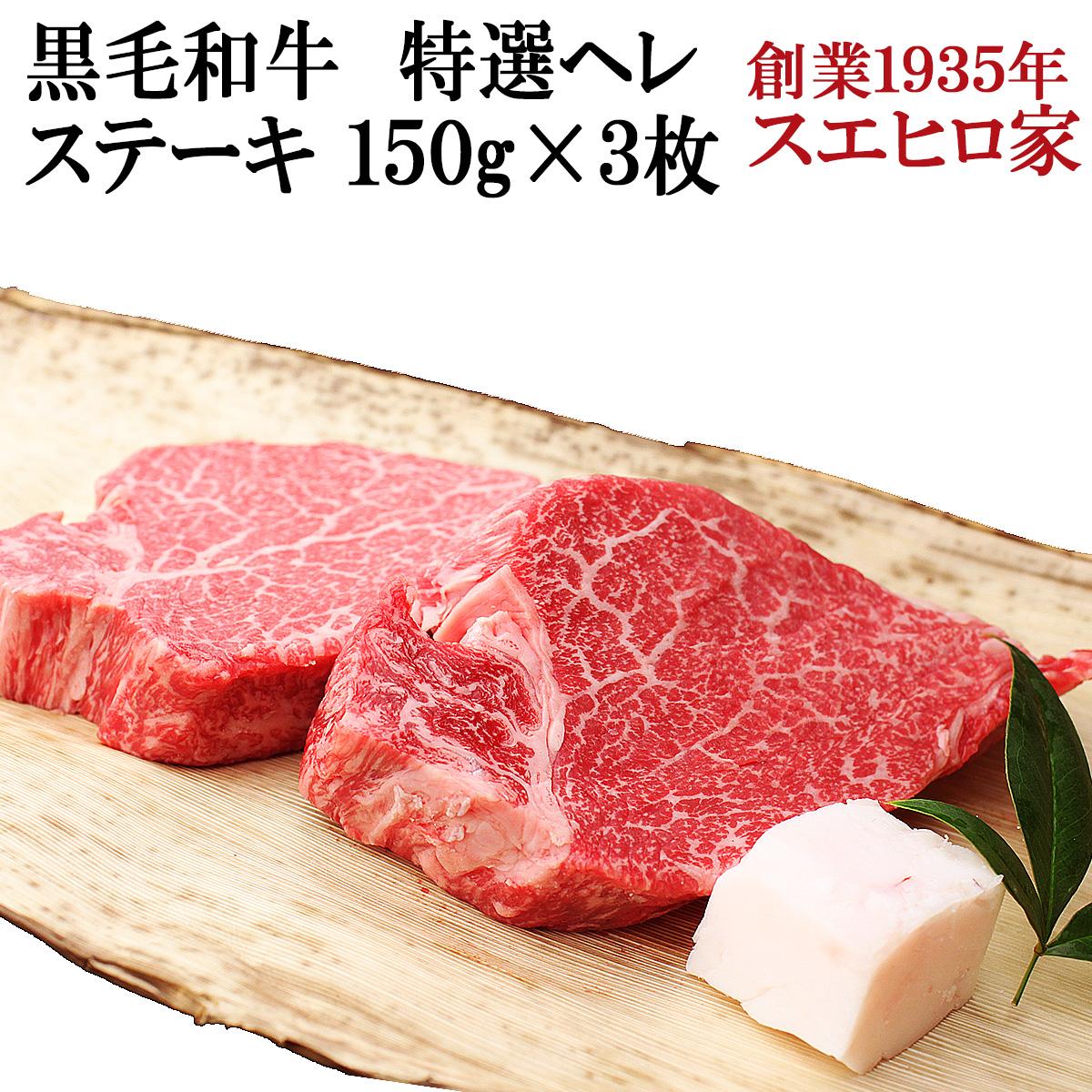 黒毛和牛 特選 ヒレ (ヘレ) ステーキ肉3枚×150g