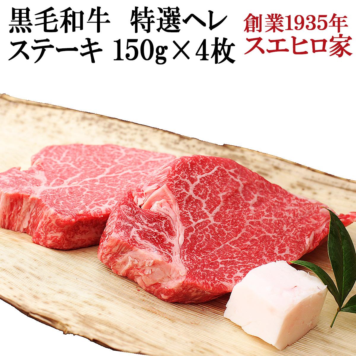 黒毛和牛特選ヒレ(ヘレ)ステーキ肉4枚×150g