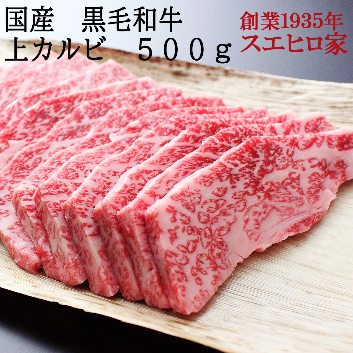 黒毛和牛とろける上カルビ焼肉