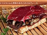 イベリコ豚生ハムと季節のきのこのミルフィーユ料理レシピ