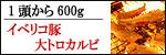 イベリコ豚大トロカルビ
