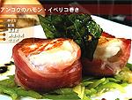 アンコウのハモン・イベリコ巻き 料理レシピ