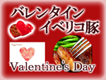 お肉が好きな方へのバレンタイン特集