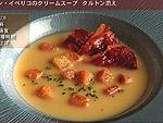 ハモン・イベリコのクリームスープ クルトン添え 料理レシピ