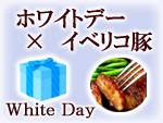 ホワイトデー×肉