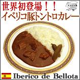 イベリコ豚グルメレトルトカレー