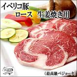 イベリコ豚ロースすき焼き用ベジョータ