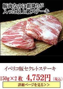 イベリコ豚霜降りセクレトステーキ