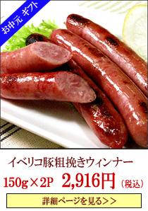 イベリコ豚粗挽きウィンナーソーセージ