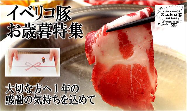 人気の高級お肉イベリコ豚のお歳暮