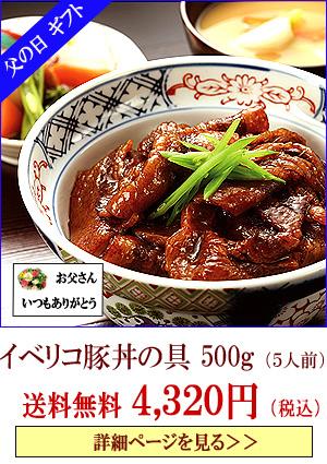 父の日ギフトグルメ肉、イベリコ豚丼