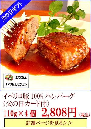 父の日ギフトグルメ肉、イベリコ豚ハンバーグ