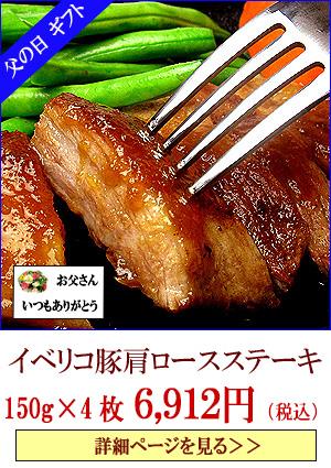 父の日ギフトグルメ肉、イベリコ豚肩ロースステーキ
