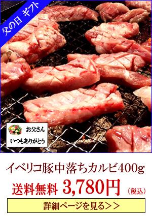 父の日ギフトグルメ肉、イベリコ豚中落ちカルビ