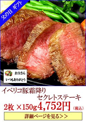 父の日ギフトグルメ肉、イベリコ豚霜降りセクレトステーキ