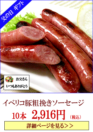 父の日ギフトグルメ肉、イベリコ豚粗挽きウィンナーソーセージ