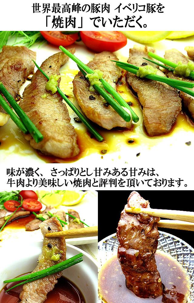 イベリコ豚(豚肉)焼肉のお取り寄せ