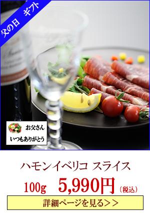 父の日ギフトグルメ肉、ワインに合うハモンイベリコ