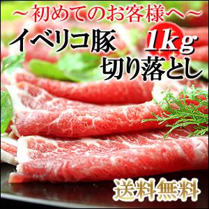 【送料無料】イベリコ豚切り落とし1キロ【セボ】