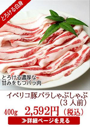 お歳暮イベリコ豚バラ肉しゃぶしゃぶ