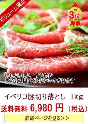 人気の高級お肉イベリコ豚のお歳暮イベリコ豚ギフト切り落とし肉