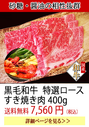 国産黒毛和牛特選ロースすき焼き肉