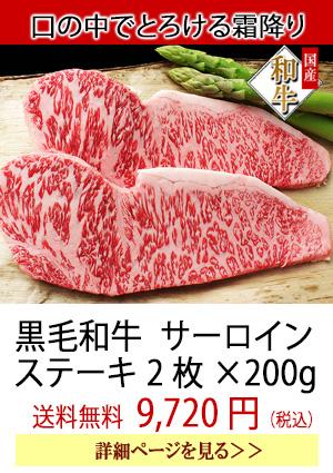 お歳暮ギフトに黒毛和牛霜降りサーロインステーキ肉