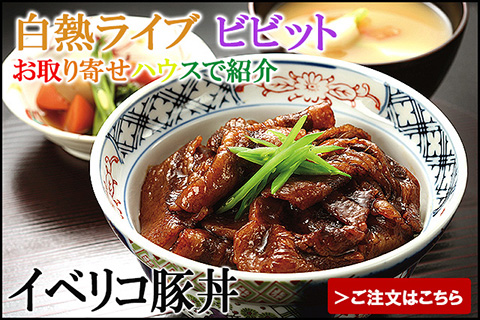 TBSテレビ ビビットで紹介イベリコ豚丼