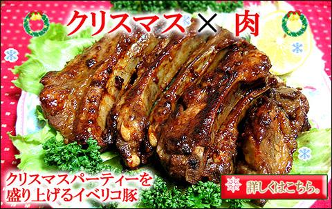 クリスマスパーティーのお肉料理イベリコ豚