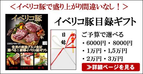 【送料無料】イベリコ豚目録ギフト商品