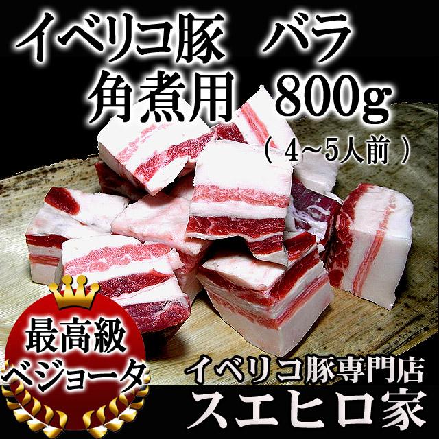 イベリコ豚ベジョータバラしゃぶしゃぶ肉