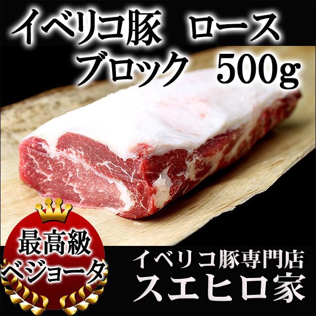 イベリコ豚ロースブロック 800g(ベジョータ)
