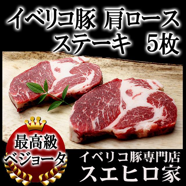 イベリコ豚ベジョータ肩ロースステーキ5枚