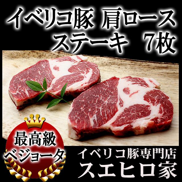イベリコ豚ベジョータ肩ロースステーキ7枚