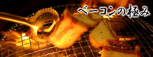 イベリコ豚ベジョータベーコン