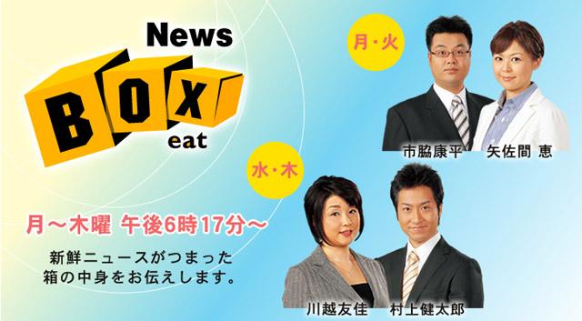 EATニュースBOX
