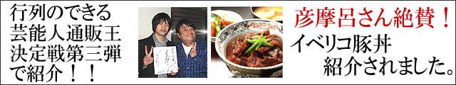 イベリコ豚丼がTV放送されました。