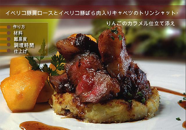 イベリコ豚肩ロースとイベリコ豚バラ肉入りキャベツのトリンシャット・りんごのカラメル仕立て添え料理レシピ