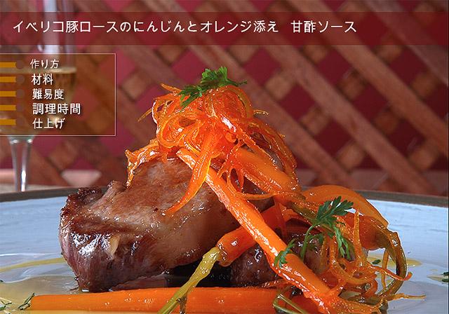 イベリコ豚ロースのにんじんとオレンジ添え 甘酢ソース