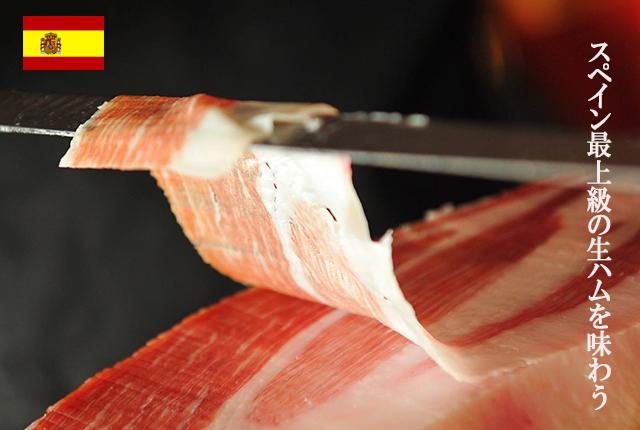 スペイン産最上級の生ハムを味わう