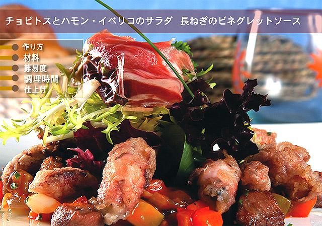 チョピトスとハモン・イベリコのサラダ 長ねぎのビネグレット・ソース 料理レシピ