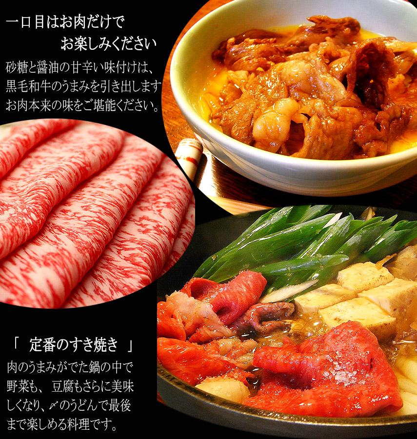 黒毛和牛すき焼き肉