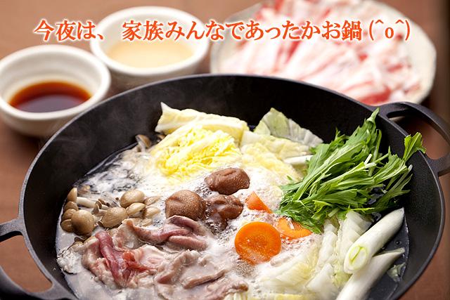 イベリコ豚すき焼き・鍋料理