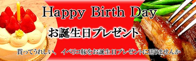 誕生日プレゼントグルメお肉イベリコ豚のお取り寄せ