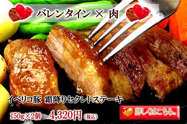 バレンタインイベリコ豚霜降りセクレトステーキ