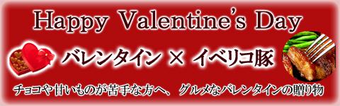 肉×バレンタインデー
