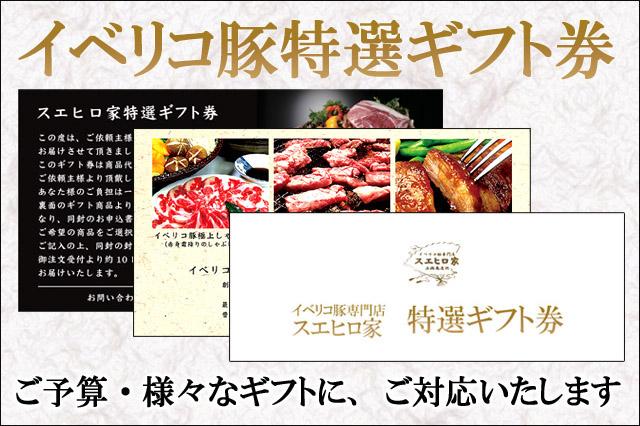 イベリコ豚お肉のギフト券