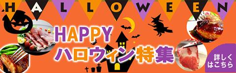 ハロウィンパーティー×お肉(イベリコ豚)特集
