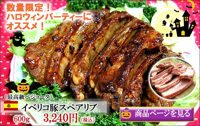 ハロウィンパーティーメインのお肉はイベリコ豚スペアリブ