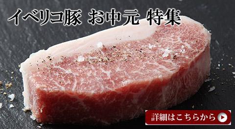 イベリコ豚ギフトお中元特集